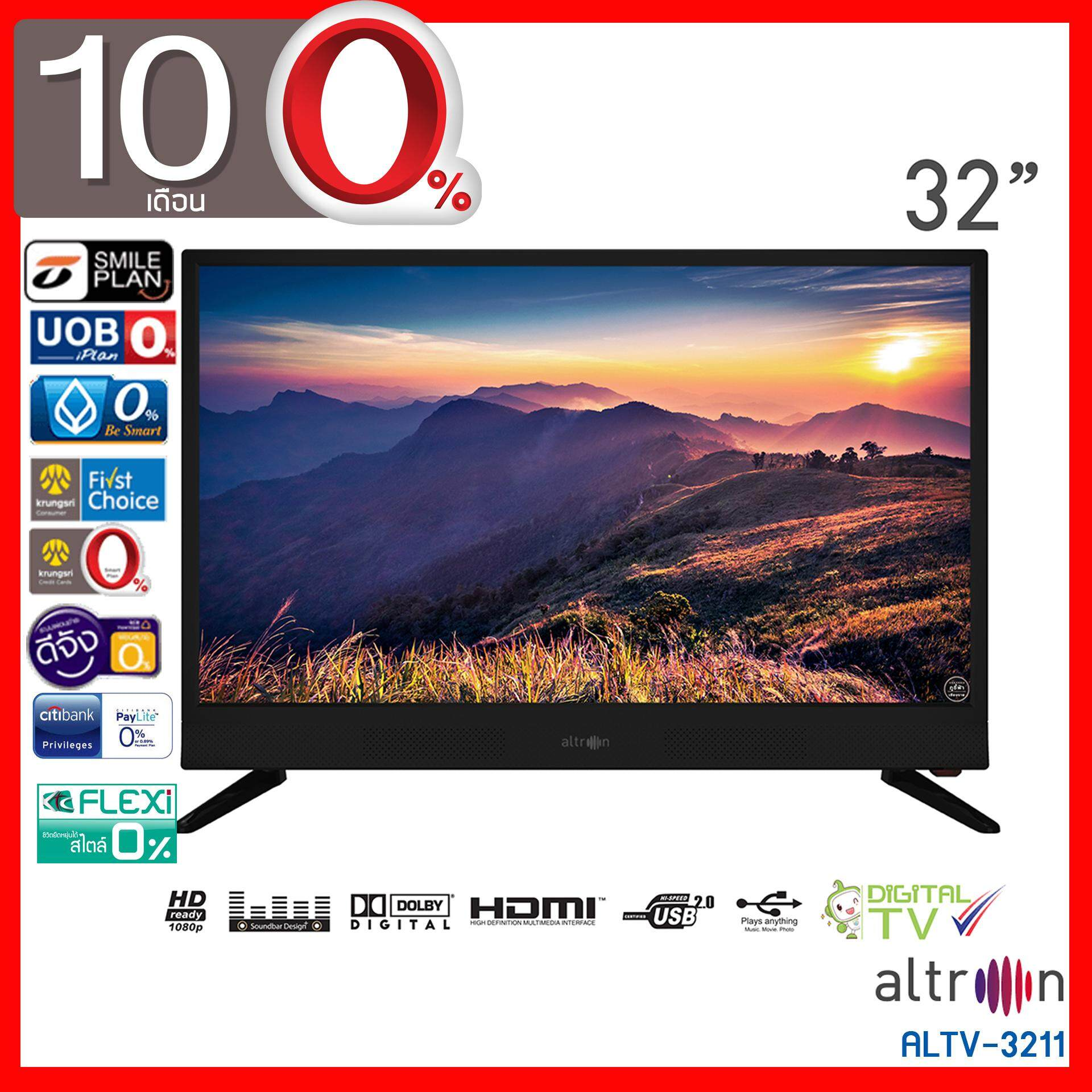 Altron ดิจิตอลทีวี 32 นิ้ว รุ่น LTV-3211 (ผ่อน 0% 6 เดือน)