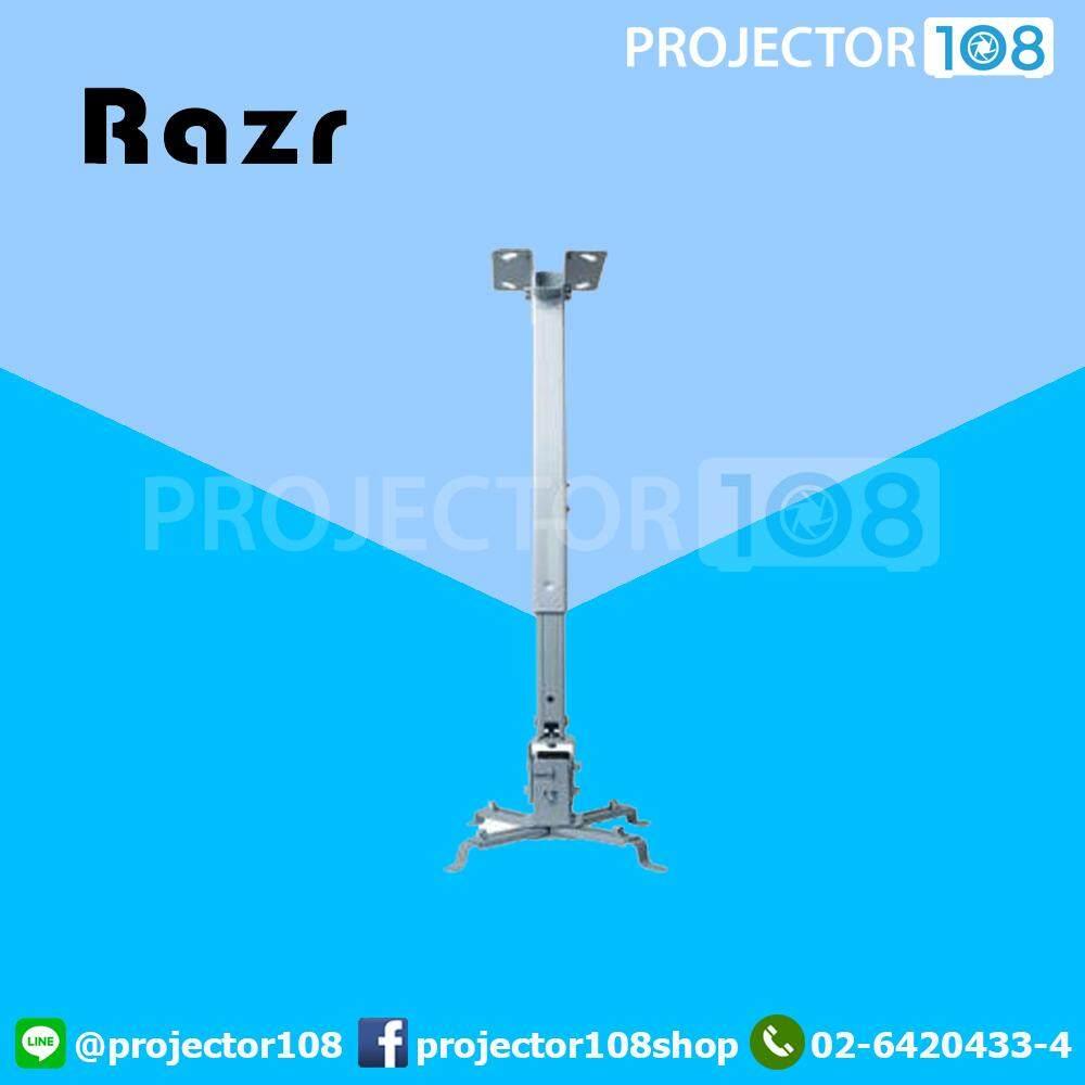 Razr Hanger ขาแขวน Projector ยาว 70-120 Cm. รุ่น Cm70120 (สีขาว) By Projector 108.