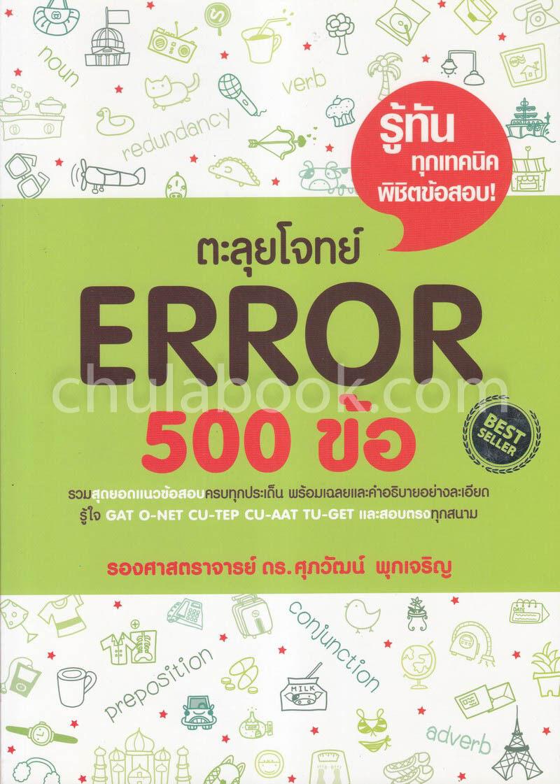error 500 ข้อ ราคาถูก ซื้อออนไลน์ที่ Lazada.co.th