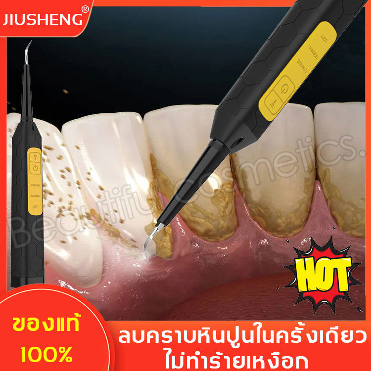 Jiusheng เครื่องขัดฟัน เครื่องขูดหินปูนไฟฟ้า สั่น 20,000 ครั้ง/นาที ขจัดคราบฟันที่ฝังแน่น,หินปูนฟัน ปรับปรุงปัญหาในช่องปาก ฟันขาวโดยไม่ทำร้ายฟัน เครื่องทำความสะอาดฟัน ที่ขูดหินปูน เครื่องขัดหินปูน เครื่องขูดฟัน.