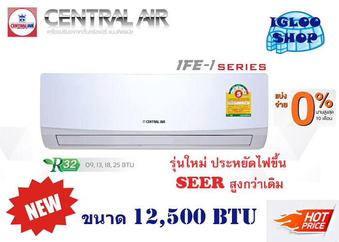 Central Air  แอร์ติดผนัง 12,500 Btu รุ่น Cfw-Ife13-1 ผ่อนชำระได้สูงสุด 10 เดือน.