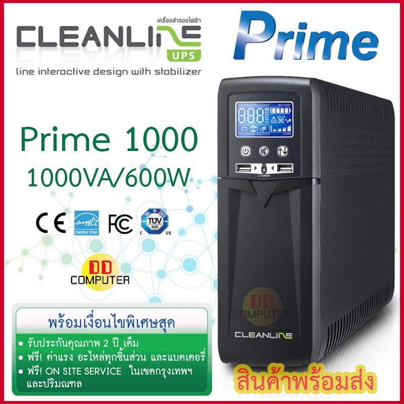 เครื่องสำรองไฟ Cleanline Ups รุ่น Prime-1000 พิกัด 1000va / 600w พร้อมบริการ Onsite Service กรุงเทพฯ-ปริมณฑล รับประกัน 2 ปีเต็ม.