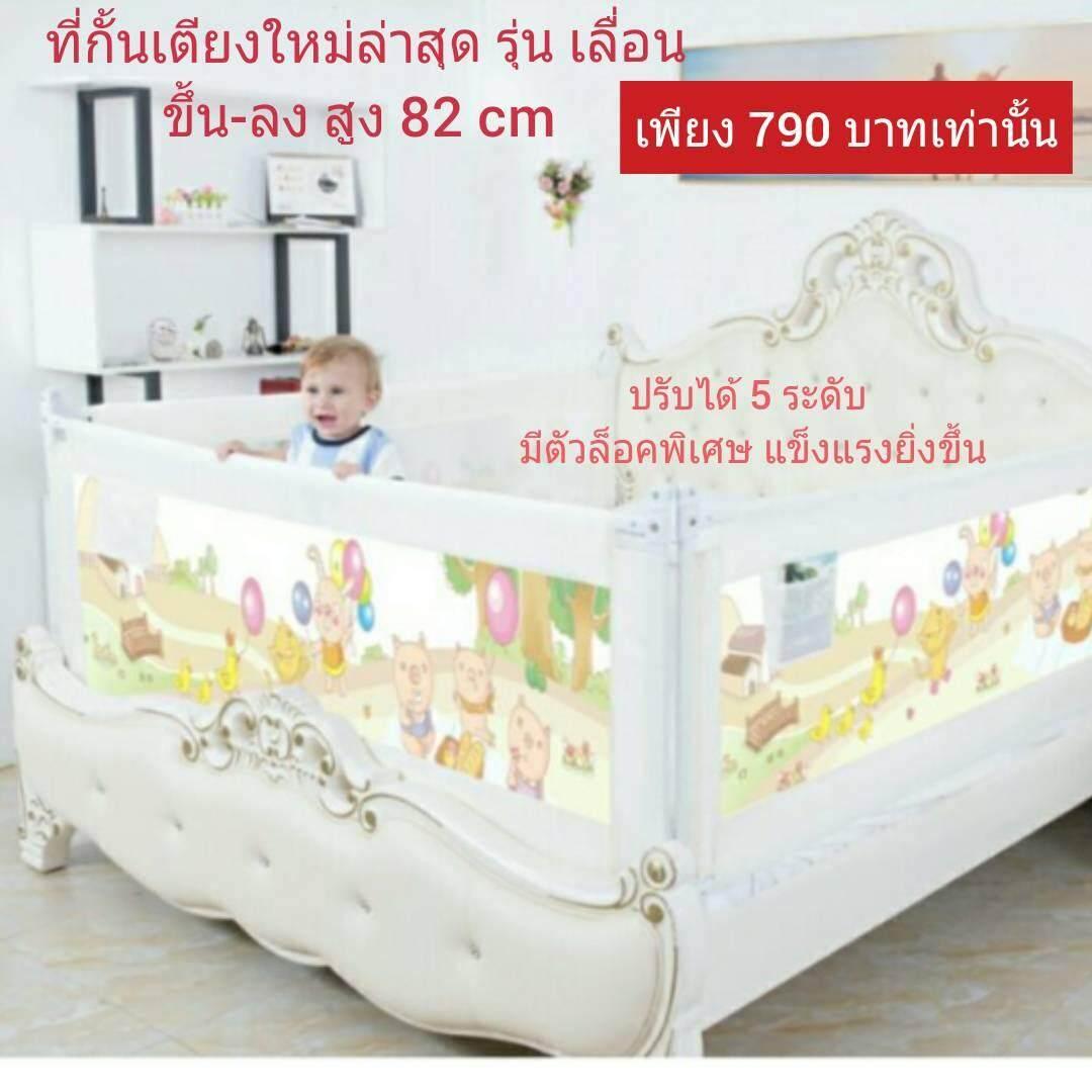 ที่กั้นเตียง ที่กั้นเด็ก ขนาด 1.8m,2.0m