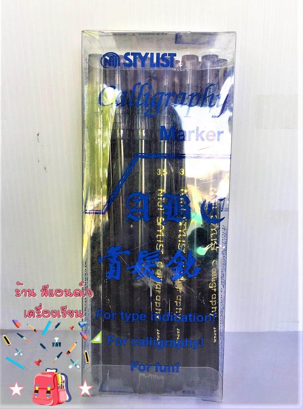 ปากกาสปีดบอล สีดำ ขนาด 3.5 มิล ปากกาหัวตัด Niji Stylist Calligraphy.