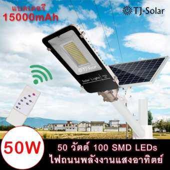 TJ-SOLAR Solar Street Light 50W/70W/100W ไฟถนนพลังงานแสงอาทิตย์, 100/140/256 SMD LEDs, แผงพลังงานแสงอาทิตย์ 18W/25W/32W กับเสาอลูมิเนียม, โคมไฟสวน, เปิด / ปิดอัตโนมัติ (สีขาว)-