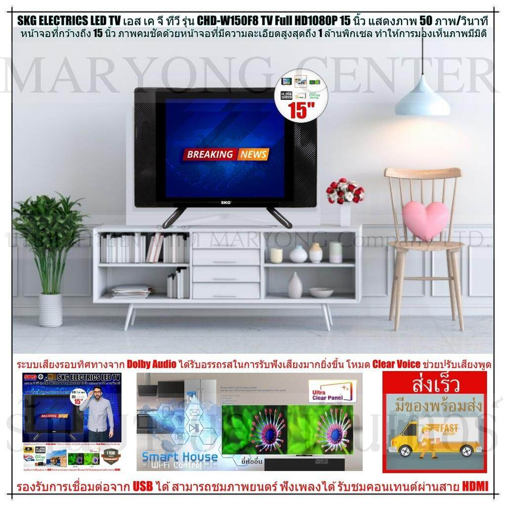 Skg Electrics Tv เอส เค จี ทีวี รุ่น Fl-5a Skg Led Tv Full Hd1080p 15 นิ้ว รุ่น Chd-W150f8 หน้าจอที่กว้างถึง 15 นิ้ว มีรีโมทคอนโทรล V19 2n-07 By Gift For You.