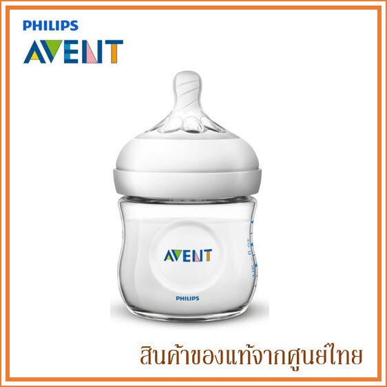 ราคา Avent ขวดนม รุ่นเนเชอร์รัล Natural Bottle 125ml/4oz 0M+ (1 ขวด)