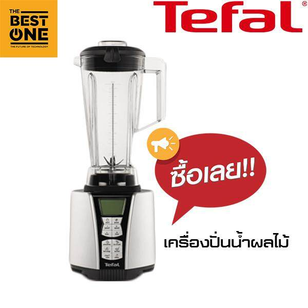 Tefal เครื่องปั่นอาหาร รุ่น Ultrablend (BL936E38) ขายดีที่สุด