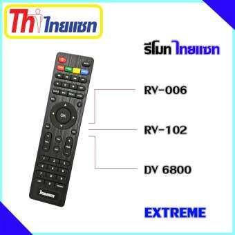 รีโมท Thaisat Extreme ใช้ได้กับรุ่น RV-006/RV-102/DV 6800