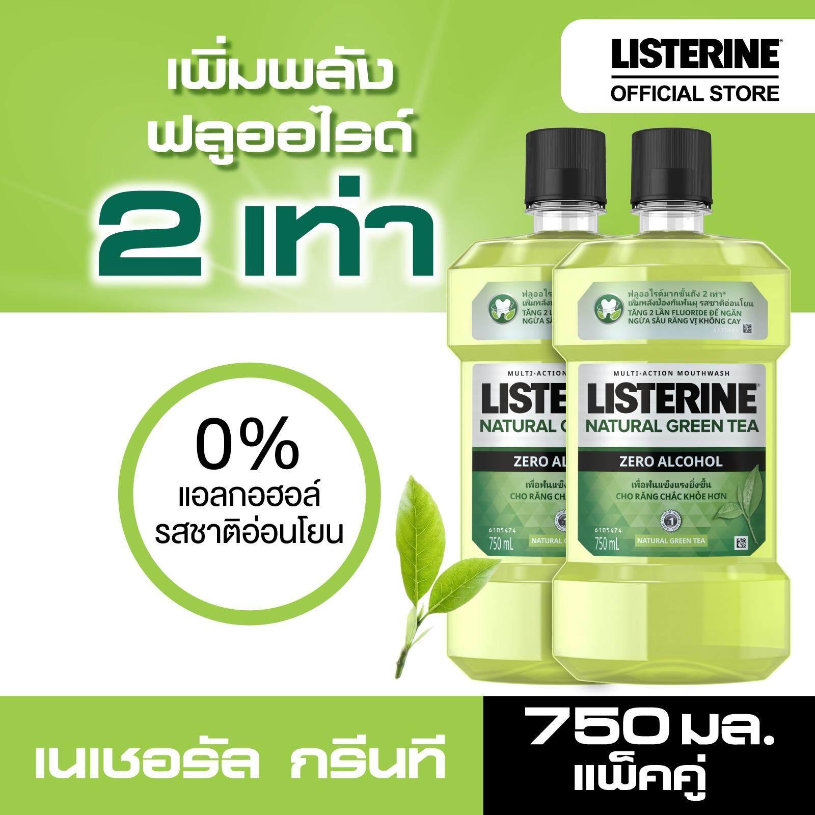 ลิสเตอรีน น้ำยาบ้วนปาก เนเชอรัล กรีนที 750มล. แพ็คคู่ Listerine mouthwash Natural greentea 750ml. x2