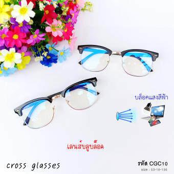 แว่นตากรองแสงสีฟ้า ถนอมสายตา ทรง Clubmaster สไตล์เกาหลี รุ่น CGC10