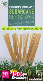 Puket Store หลอดชานอ้อย ย่อยสลายได้ หลอดดูดน้ำทำจากชานอ้อย100% แพ็คล่ะ 50 หลอด ขนาด 6x210mm Sugarcane Fiber Straws-