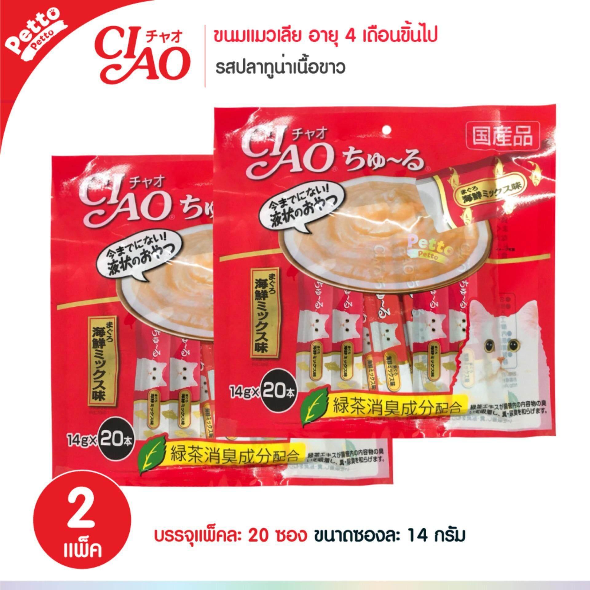 Ciao Churu White Meat Tuna ขนมแมวเลีย สูตรปลาทูน่าเนื้อขาว (14g X 20 ซอง) - 2 Units.