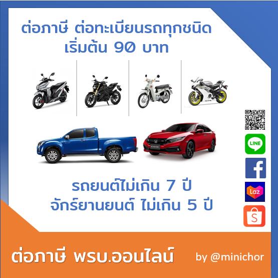 พรบ. ภาษีรถจักรยานยนต์ ภาษีรถมอไซค์ พรบ. รถมอไซค์ ต่อทะเบียนรถจักรยานยนต์ สะดวกสุดๆ   ส่งฟรี