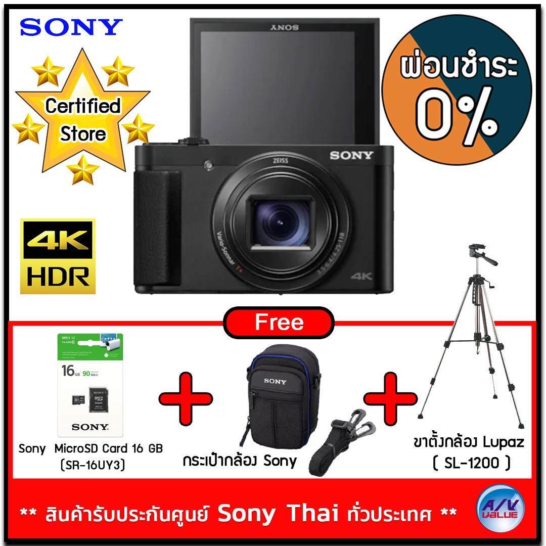 Sony DSC-HX99 Compact Camera with 24-720 mm zoom Free : กระเป๋ากล้อง Sony  Soft Carrying Case ( LCS-CSJ ) + MicroSD Card 16 GB (SR-16UY3) +  ขาตั้งกล้อง