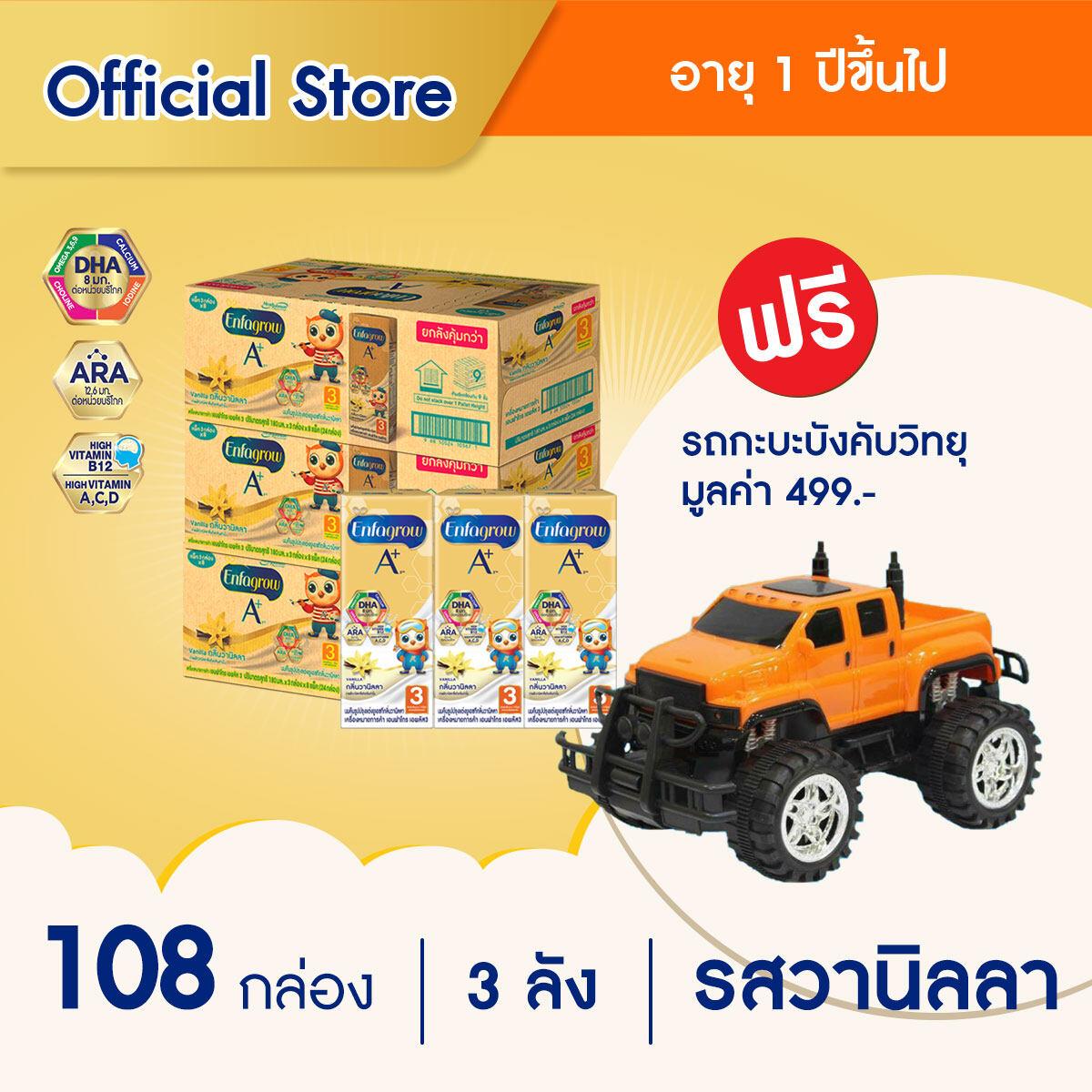 ราคา เอนฟาโกร เอพลัส สูตร 3 รสวานิลลา นมกล่อง ยูเอชที สำหรับ เด็ก 36 กล่อง x 3 ลัง ฟรี!! รถกะบะบังคับวิทยุ Enfagrow A+ UHT Formula 3 Vanilla 36 x 3 Boxes Free!! Stunt car remote control