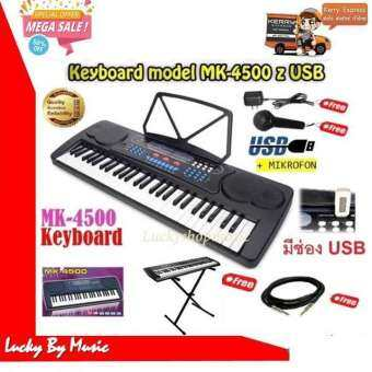 คีย์บอร์ด MK-4500 54 คีย์มาตรฐาน ช่องเสียบ USB ฟังเพลง อัดเสียงได้ แถมฟรี++ ไมค์ร้อง หม้อแปลงอย่างดี ขาตั้งคีย์บอร์ดแบบปรับระดับได้ด้วย( มูลค่า 1,200 ฟรีทันที )   -