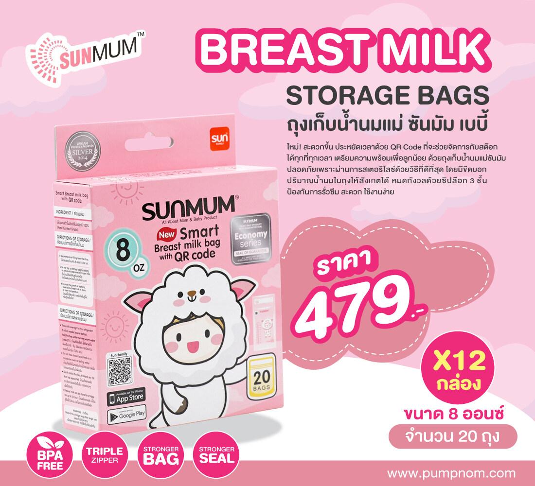Sunmum (ซันมัม) ถุงเก็บน้ำนมทานตะวัน ขนาด 8 Oz. 1 กล่อง 20 ถุง (กล่องชมพู + Qr Code) 1ลัง/12 กล่อง.