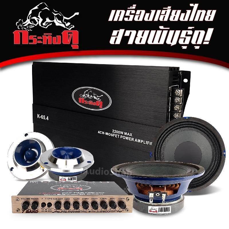 เครื่องเสียงรถ สินค้าขายดี ลำโพงเสียงกลาง ชุดกลางแหลม รายละเอียดของสินค้าแต่ละชุดอยู่ด้านใน By Iaudio Shop.