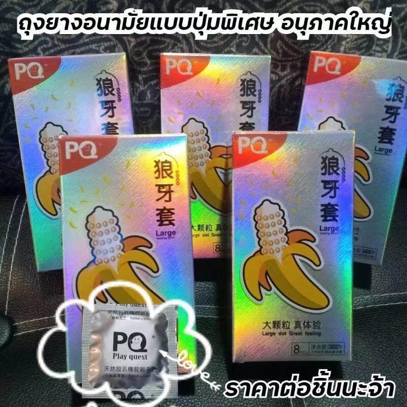 ถุงยางอนามัย 52 มม. Pq กล้วยขนาดเล็ก แบบปุ่มเยอะ (บรรจุ 8ชิ้น/กล่อง).