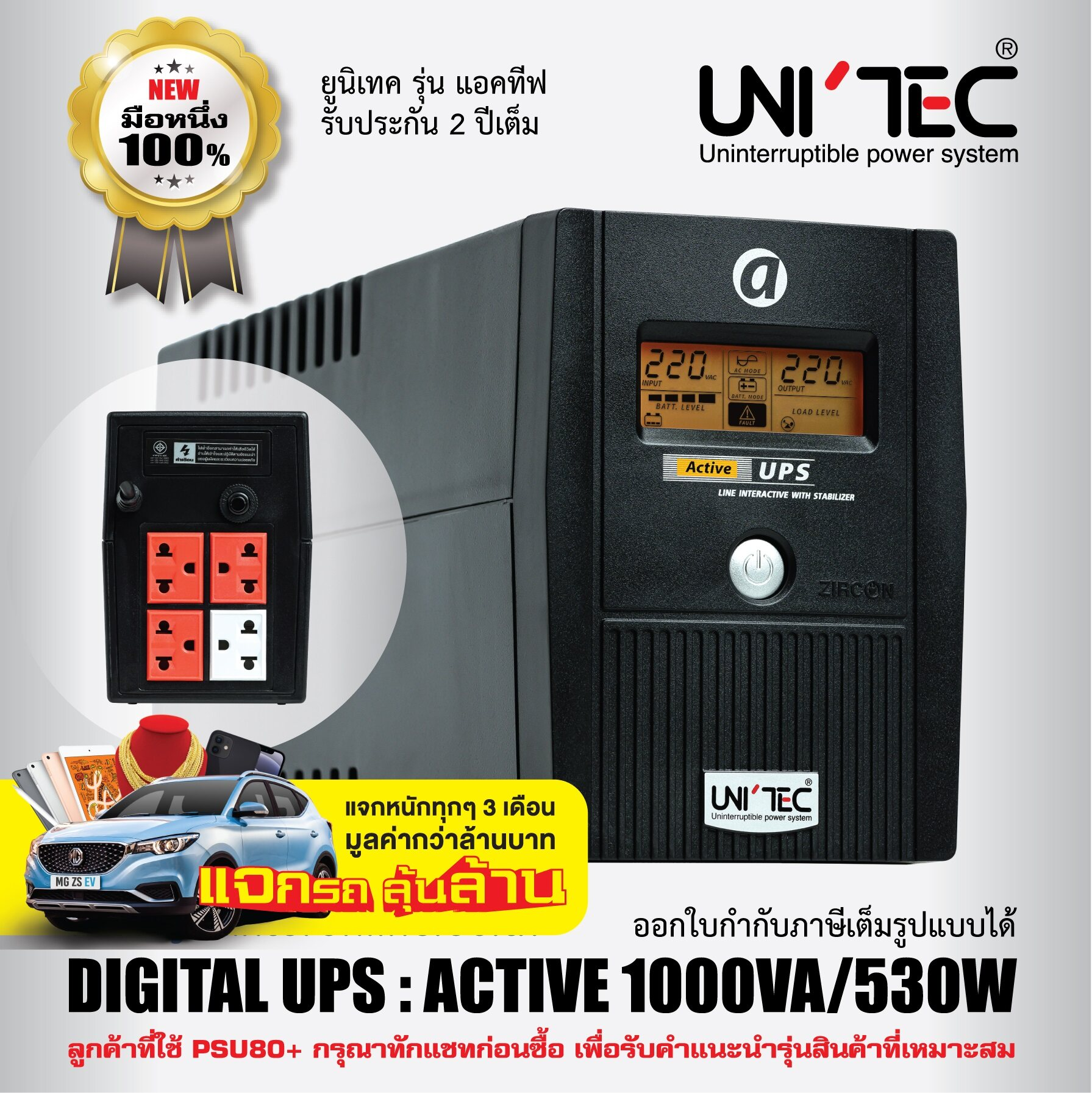 [ฟรีโค๊ดส่วนลดอีก100บาท] Active 1000va/530w Ups By Unitec มือหนึ่ง ล็อตใหม่100% หน้าจอดิจิทัล ประกัน2ปี [แจกรถลุ้นล้าน].