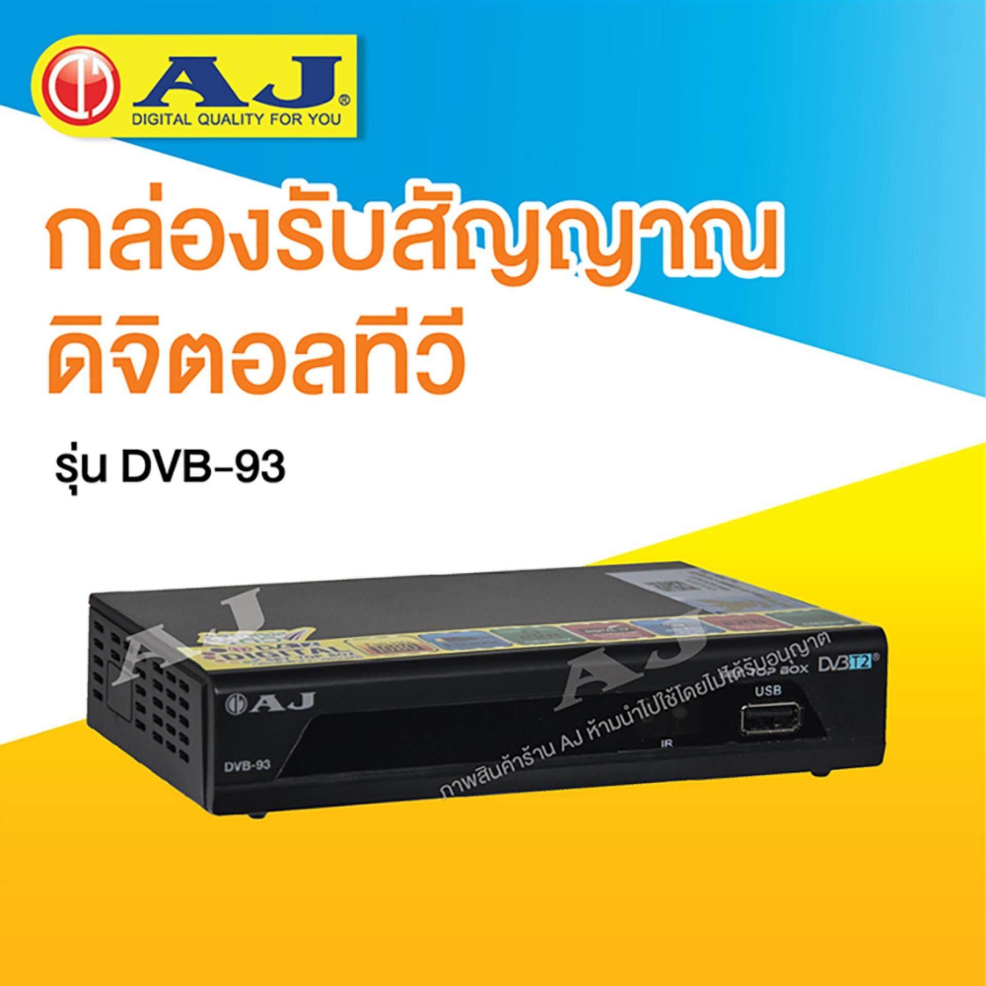 กล่องรับสัญญาณดิจิตอลทีวี Dvb-T2.