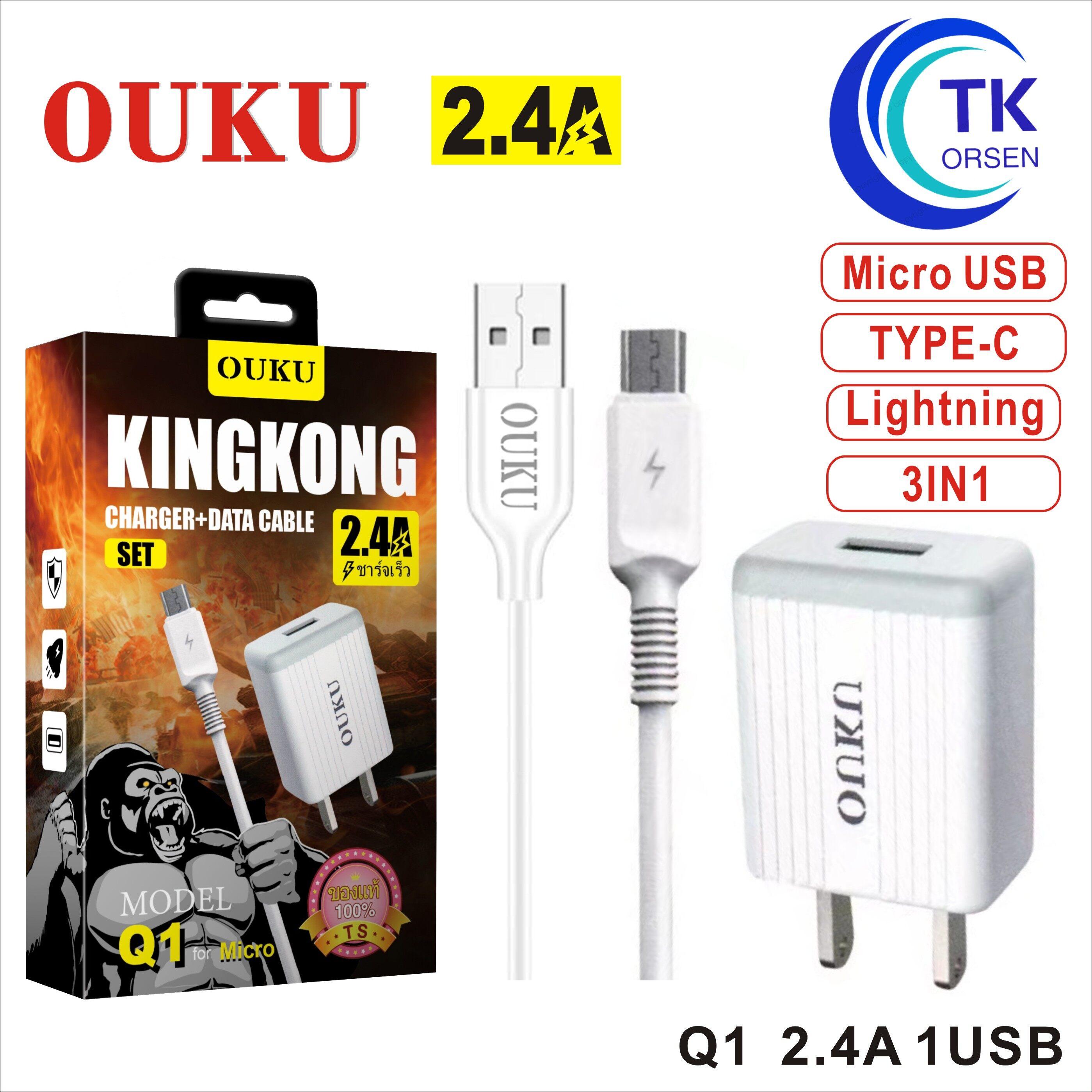 ถูกที่สุด Ouku Q1 สายชาร์จพร้อมปลั๊ก ชาร์จเร็ว Charger Set Fast Charging 2.4a สำหรับ Micro Usb / Iphone/type-C/3in1.