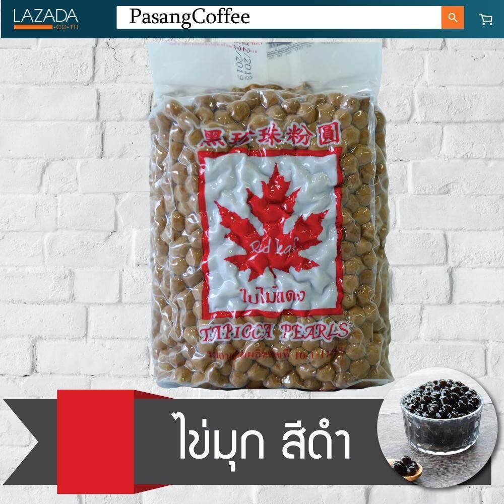 เม็ดชาไข่มุก เม็ดชานมไข่มุก เม็ดไข่มุกดิบ สำหรับใส่ใน ชานมไข่มุก 1000 กรัม ตราใบไม้แดงสีดำ เม็ดไข่มุกดิบสีดำ 1 กก. ตราใบไม้แดง Pasangcoffee ป่าซางคอฟฟี่.