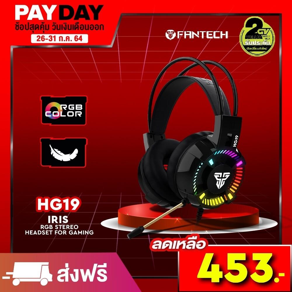 Fantech รุ่น Iris Hg19 Rgb Stereo Headset For Gaming หูฟังเกมมิ่ง แฟนเทค By Gadget Villa หูฟังครอบหู Gaming ไฟrgb ระบบสเตอริโอ กระหึ่ม รอบทิศทาง.