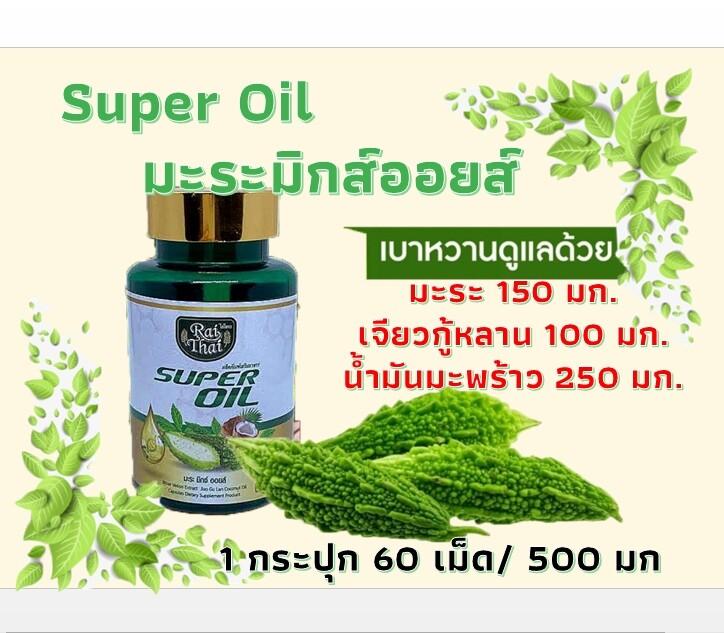 มะระ มิกซ์ ออยส์ Super Oil ไร่ไทย จำนวน 60 ซอฟเจล ขนาด 500 มก..
