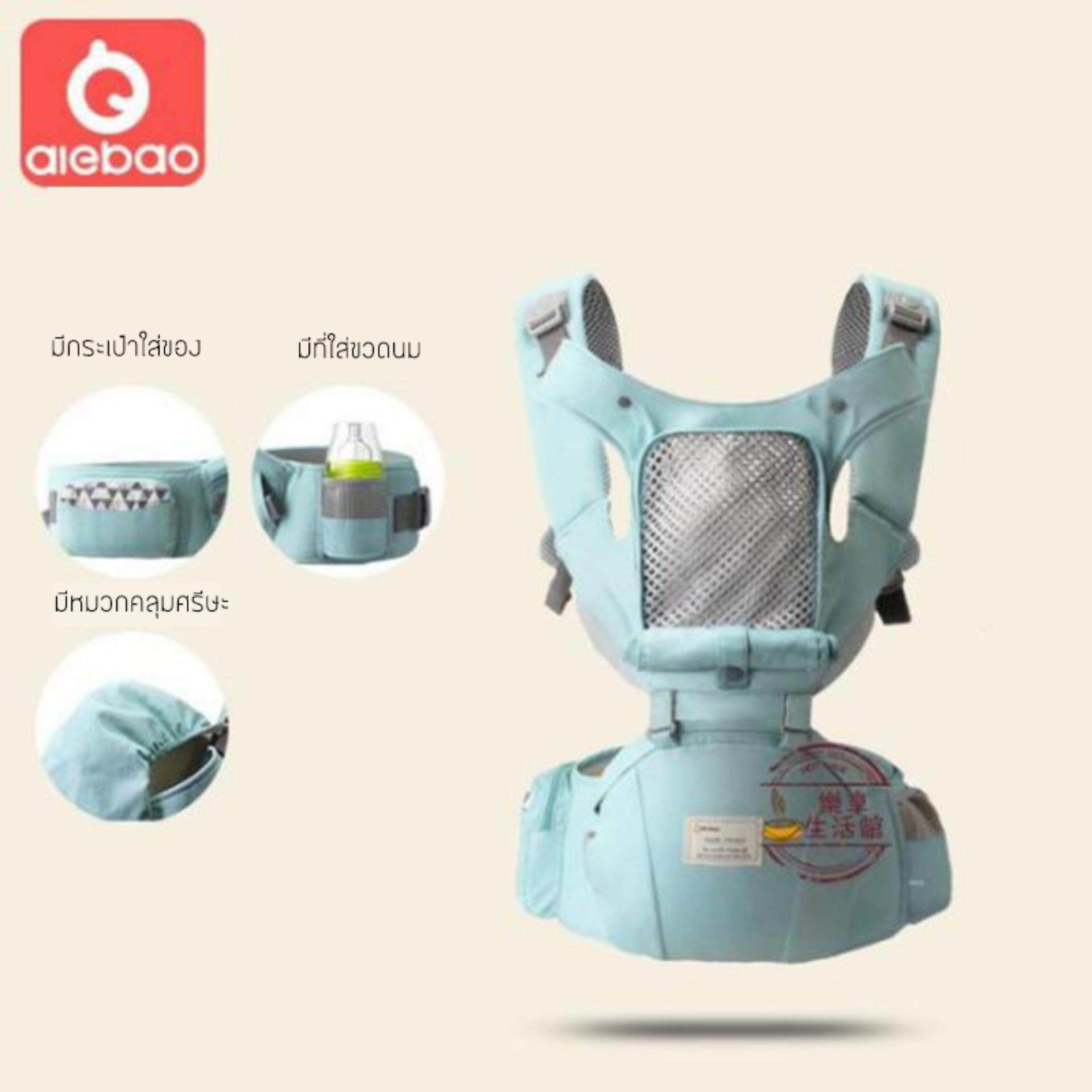 Baby boo เป้อุ้มเด็ก รุ่นล่าสุด (aiebao) Hip Seat 3 in 1 สามารถนั่งและนอนได้ พาสเทล(Pastel) สะพายหน้าและสะพายหลังได้ รุ่น:B21