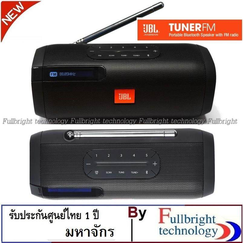 Jbl Tuner Fm  Portable Bluetooth Speaker With Fm Radio ลำโพงบลูทูธพกพาพร้อมวิทยุในตัว รับประกันศูยน์ไทย 1 ปี.