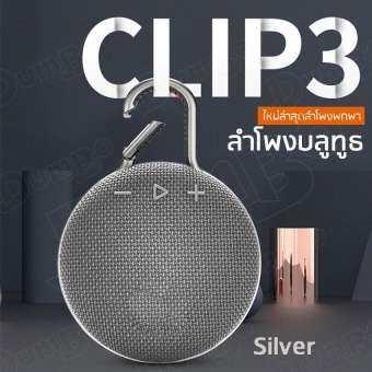 +โปรโมชั่นสินค้าใหม่+ CLIP3 Bluetooth Speaker ลำโพงบลูทูธ ลำโพง ลำโพงพกพา ลำโพงไร้สาย ลำโพงขนาดเล็ก เสียงดี เชื่อมต่อสัญญาณได้ไกล ลำโพงกันน้ำ ลำโพงบลูทูธแบบพกพา บลูทูธระบบ4.1 ลำโพงชาร์ตแบต ลำโพงแบบมีตะขอห้อย-
