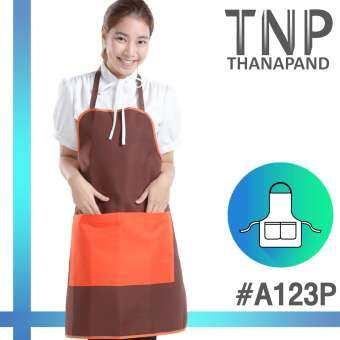 ผ้ากันเปื้อน ผ้ากันเปื้อนเต็มตัวสีน้ำตาล ผ้ากันเปื้อนทำอาหาร มีกระเป๋าหน้า 2 ใบ เนื้อผ้า PolyDurable รหัส #A123P TNP Thanapand ฐานะภัณฑ์