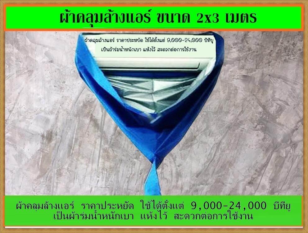 ผ้าใบล้างแอร์ ขนาด2x3เมตร สีน้ำเงิน.