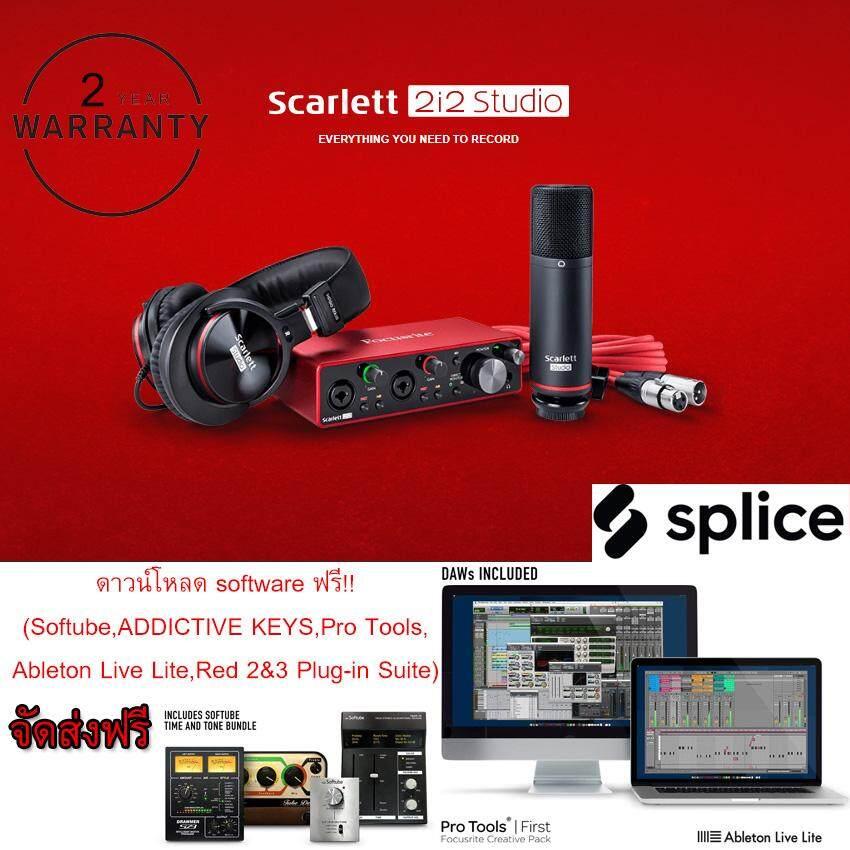 Focusrite Scarlett 2i2 Studio (3rd Gen) Usb Audio Interface And Recording Bundle With Pro Tools  First อุปกรณ์บึนทึกเสียง ทำเพลงร้อง Cover  รับประกัน 2 ปี / จัดส่งฟรีทุกพื้นที่!!.