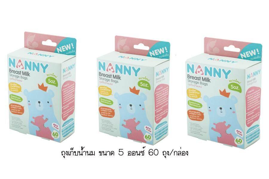 ซื้อที่ไหน Nanny ถุงใส่น้ำนมแม่ 5 ออนซ์ 1 กล่อง 60 ถุง x 3 กล่อง ถุงเก็บน้ำนมแม่ แนนนี่ ความจุ 5 ออนซ์