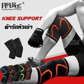 Knee Support ปลอกรัดเข่า ใส่วิ่ง ออกกำลังกาย ป้องกันอาการปวดหัวเข่า ผ้ารัดเข่า บรรเทาอาการปวดเข่า