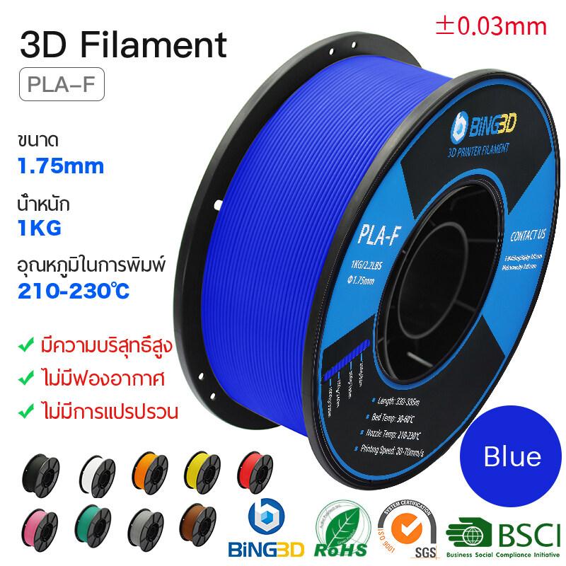 Bling3d-วัสดุการพิมพ์ 3d Filament Pla+ เส้นใยพลาสติก ใช้กับเครื่องพิมพ์ 3 มิติ 1.75mm 1kg (สีน้ำเงิน).
