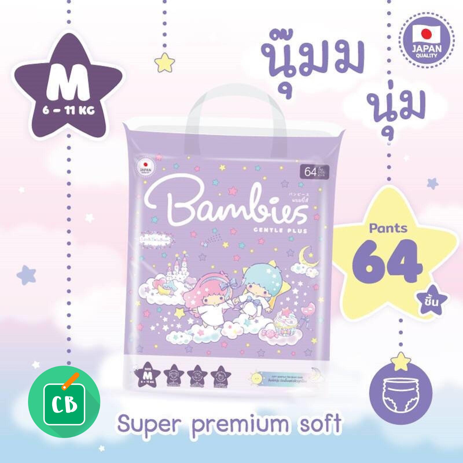 แนะนำ BAMBIES - กางเกงผ้าอ้อม Size M (64 ชิ้น) รุ่น gentle plus แพมเพิส ผ้าอ้อมเด็ก สำเร็จรูป ญี่ปุ่น