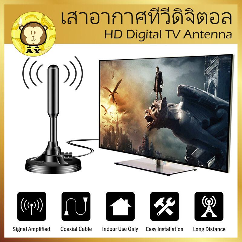 แอมพลิฟายด์เสาอากาศทีวีดิจิตอล Hd ยาว 50 ไมล์รองรับทีวี 1080p Hdtv เครื่องขยายสัญญาณแอมป์ Amplified Hd Digital Tv Antenna.