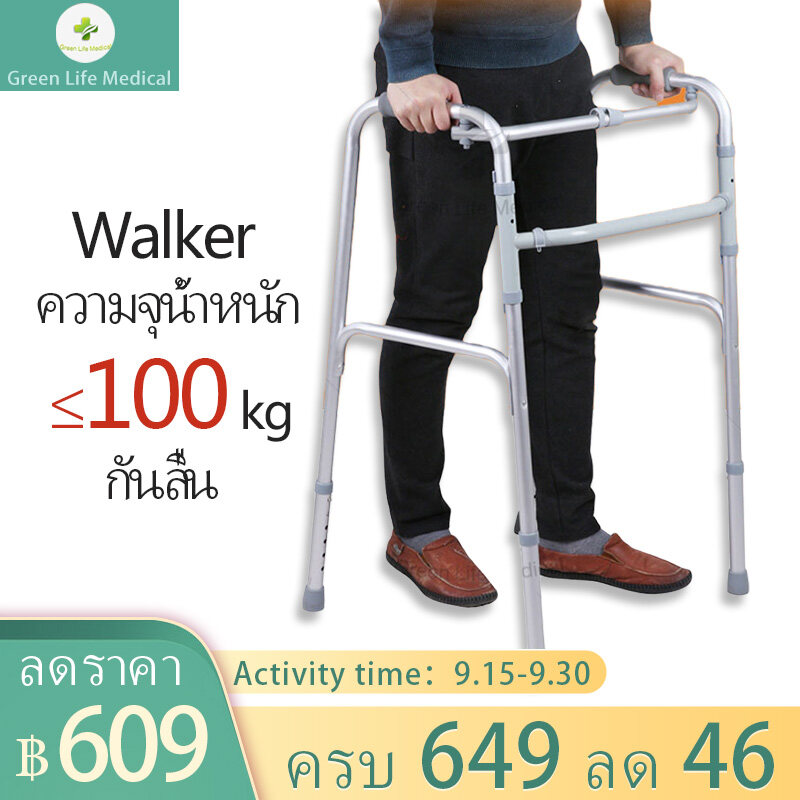 Green Life วอล์คเกอร์ อุปกรณ์ช่วยเดิน อลูมิเนียม พับเก็บได้และปรับความสูงได้ สำหรับผู้สูงอายุ ผู้พิการ Help walking Non-slip Walker Adjustable Health Accessories