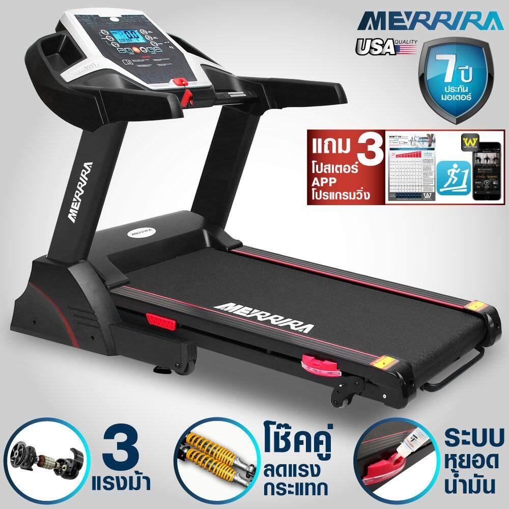 MERRIRA ลู่วิ่งไฟฟ้า 3 แรงม้า ลู่วิ่ง 3 แรงม้า มอเตอร์ 3 HP Motorized Treadmill พร้อม App เชื่อมต่อมือถือผ่าน Bluetooth โช้คคู่ลดแรงกระแทกที่เข่าและข้อเท้า รุ่น MX100