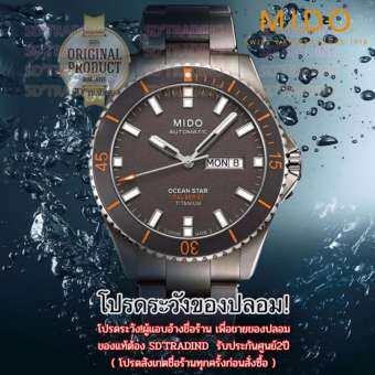 MIDO Ocean Star Captain Automatic Men's watch รุ่น M026.430.44.061.00 - TITANIUM