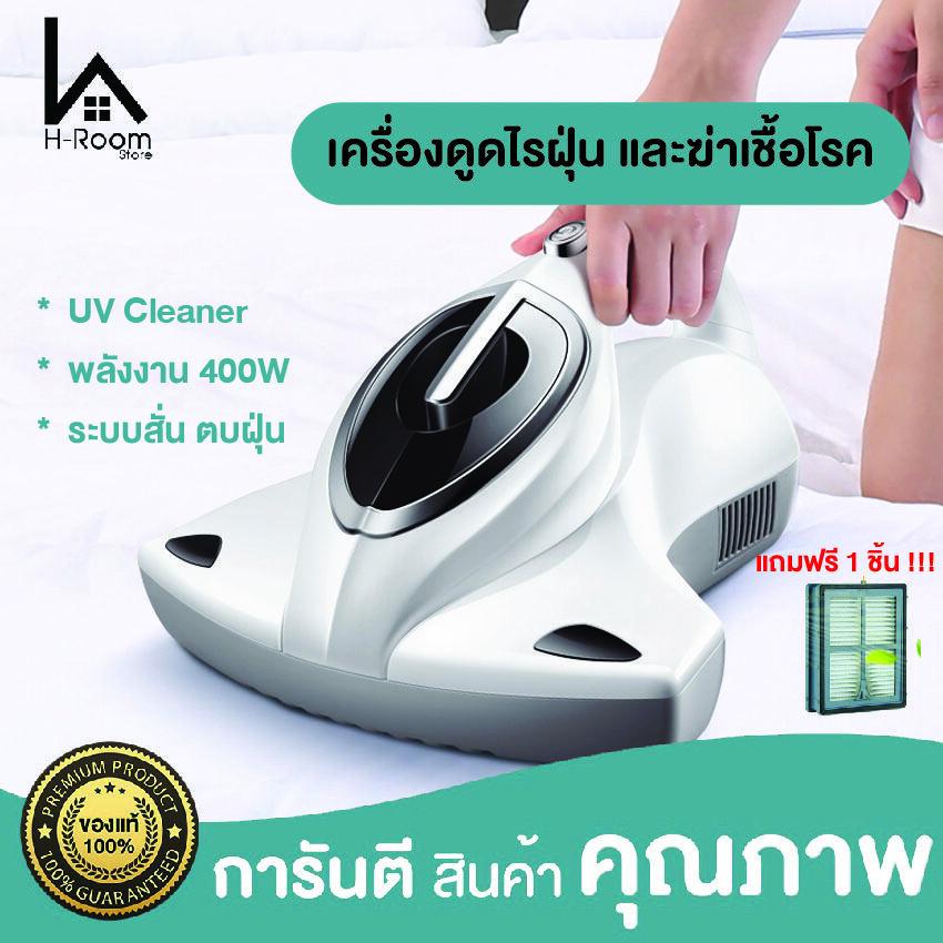 Hroom Store: เครื่องดูดไรฝุ่น และฆ่าเชื้อโรค เครื่องกําจัดไรฝุ่น รุ่นใหม่ล่าสุด พร้อมระบบสั่น ตบฝุ่น เครื่องดูดฝุ่น แถมฟรีแผ่นกรอง 2 ชิ้น!! มีรีฟิลขายแยก (cleaner Hand-Held Electric Anti-Dust Hepa Vacuum Cleaner Uv Mites Kill For Bed Mattress Pillow Sofa).