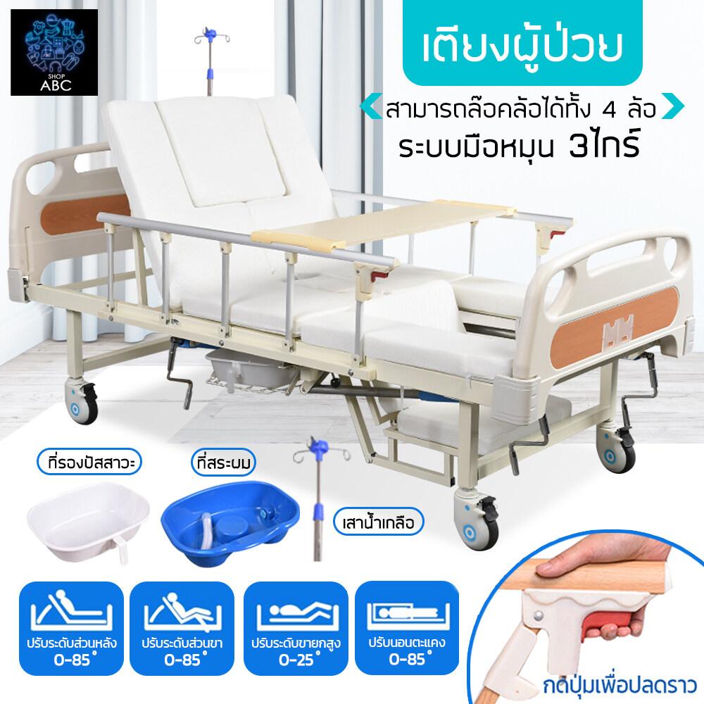 เตียงผู้ป่วยหมุนมือ ที่นอนผู้ป่วย เตียงคนไข้ เตียงคนแก่ ที่นอนโรงพยาบาล เตียงนอนปรับได้ เตียงผู้ป่วยติดเตียง เตียงผู้ป่วยเนกประสงค์ ((เหมาะสำหรับผู้ป่วยสูงวัยที่ไม่มีแรงพลิกตัวไปมา))