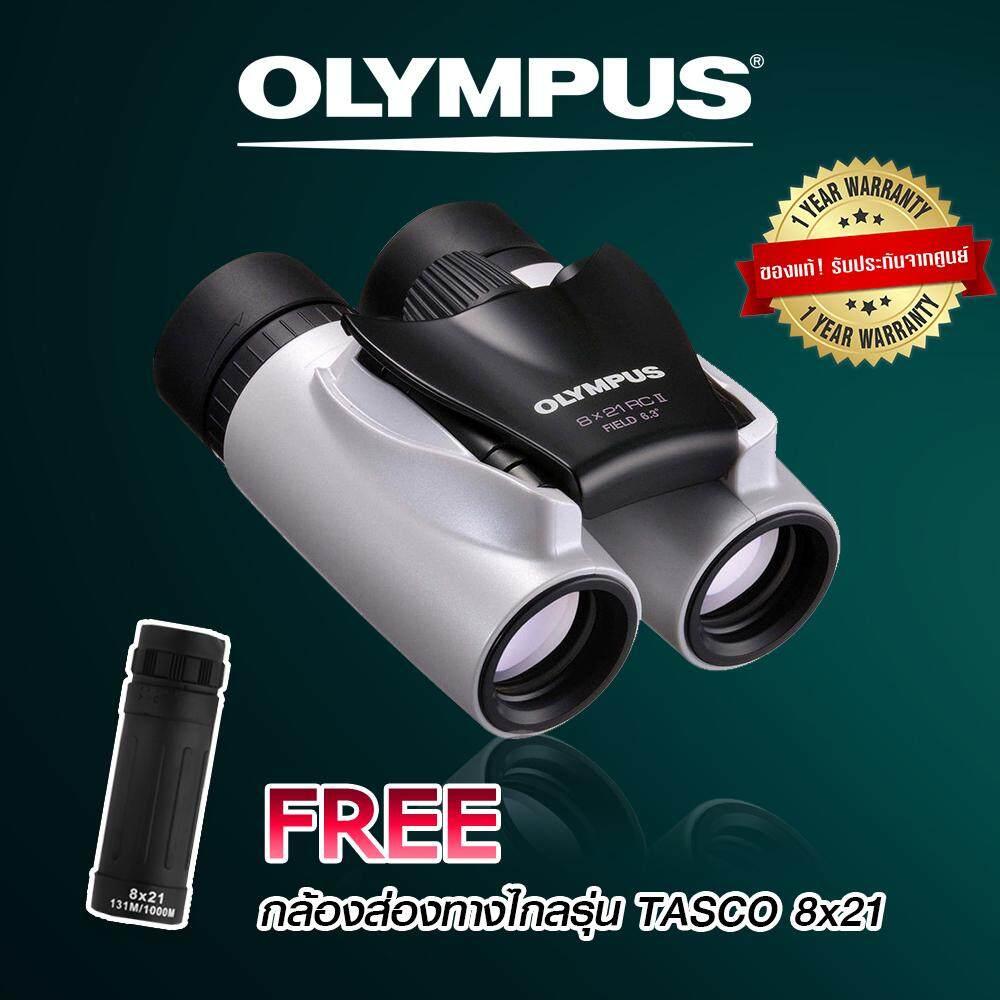 [ส่งฟรี]  ของแท้ กล้องส่องทางไกล Olympus 8 X 21 Rc Ii สองตา (เล็กกะทัดรัด) กล้องดูนก กล้องส่องสัตว์ @แถม กล้องส่องทางไกล Tasco 8x21 มีรับประกันสินค้าจากศูนย์ ใหม่ล่าสุด!.