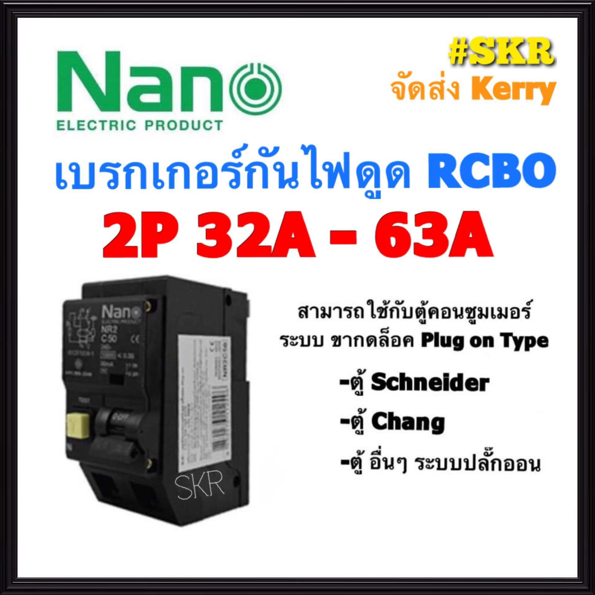 เบรกเกอร์กันไฟดูด 2P 32A RCBO 30mA ขนาด10kA 240-415V ป้องกันไฟรั่ว/ไฟดูด/ไฟกระแสเกิน ยี่ห้อ NANO (รุ่น Plug-on)