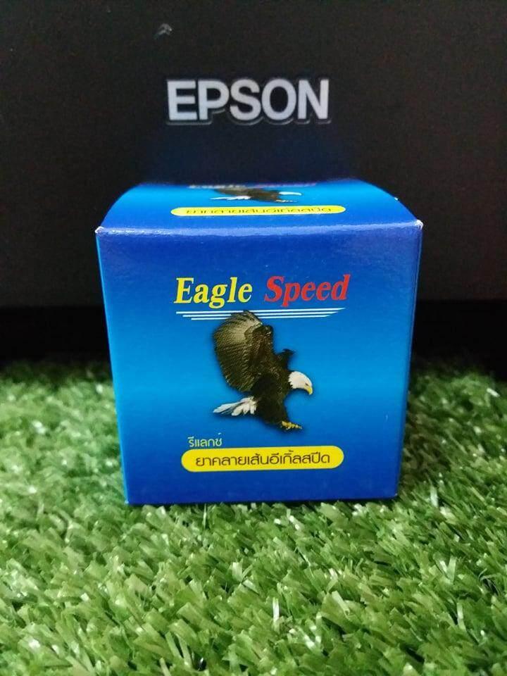 รีแลกซ์ (ยาคลายเส้น) Eagle Speed.