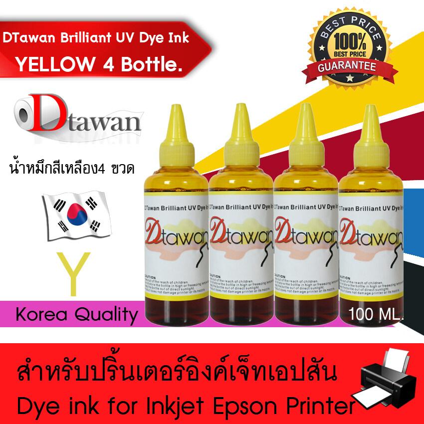 Dtawan น้ำหมึกเติม Brilliant Uv Dye Ink Korea Quality ใช้ได้ทั้งงานภาพถ่ายและเอกสาร สำหรับปริ้นเตอร์ Epson ทุกรุ่น ขนาด 100ml สีเหลือง (y,yellow)4 ขวด.